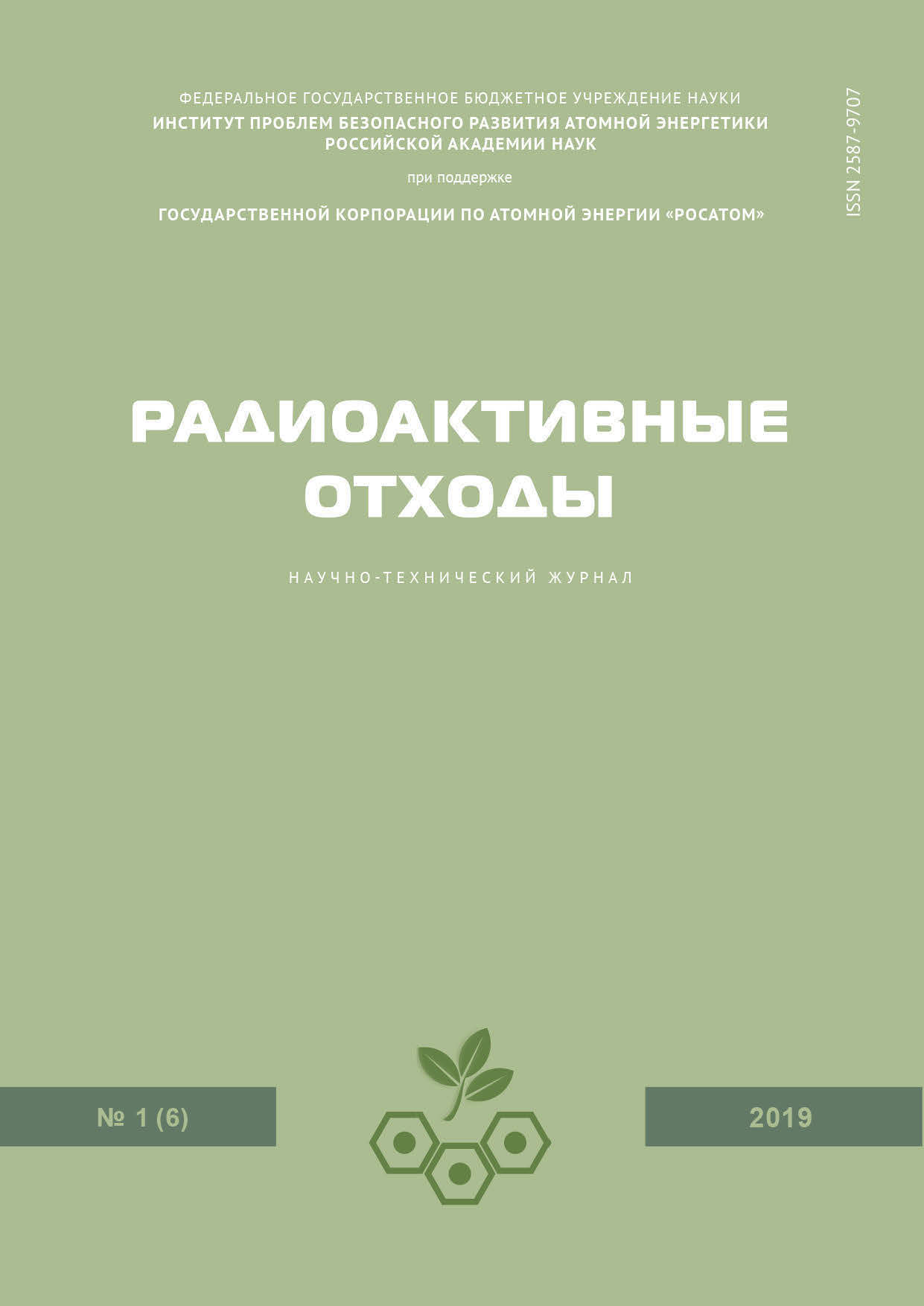 № 1(6), March 2019